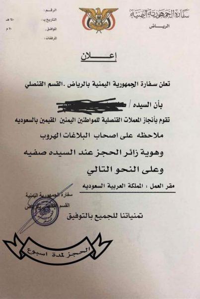 السفارة اليمنية بالرياض تنفي صحة ما تداولته عدد من المواقع بغرض ابتزاز المواطنين