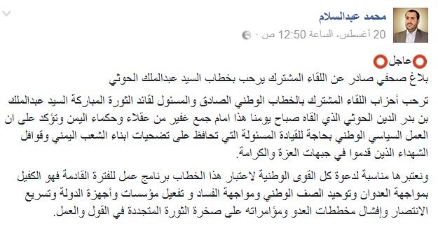 """فضيحة.. الحوثيون ينشرون بياناً مزوراً بإسم """"اللقاء المشترك"""" يؤيد خطاب عبدالملك الحوثي"""