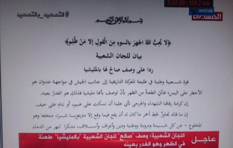 """عاجل.. قناة المسيرة تبث بيان الحرب ضد المخلوع علي صالح """"صورة"""""""