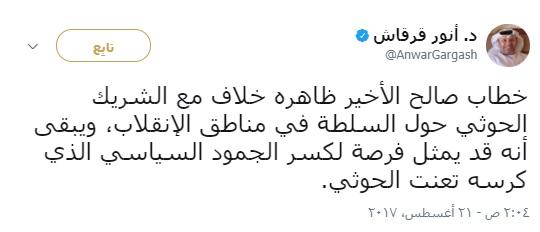 """بعد أن غازلها بخطابه.. الإمارات ترحب رسمياً بخطاب المخلوع """"صالح""""، هل الخطوة تمهيد لعودة نجله للحكم؟"""