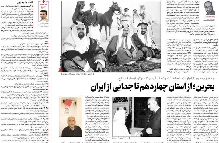 """خطير جدا…صحيفة إيرانية تقول بان هذه الدولة العربية """"المحافظة الإيرانية الرابعة عشر"""" وجل سكانها من الفرس"""
