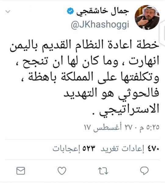 الكاتب السعودي جمال خاشقجي: فشل وانهيار خطة الامارات في اليمن التي تسعى لاعادة النظام السابق