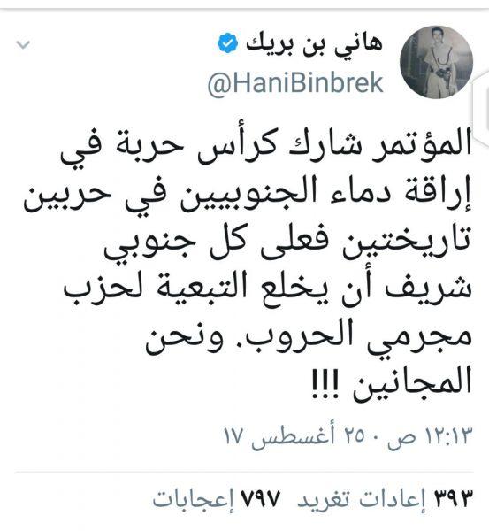 هاني بن بريك يحرض على حزب المؤتمر بعد فشل المخلوع صالح في تنفيذ المخطط الاماراتي