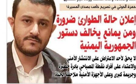 قيادي حوثي يدعو لفرض قانون الطوارئ بالقوة ويقول إن محاكمة نجل صالح مطلب شعبي (صورة)