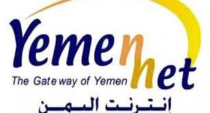 بشرى لمشتركي الانترنت في اليمن.. الكشف عن تطورات عاجلة ستنهي سيطرة الحوثيين على قطاع الاتصالات.