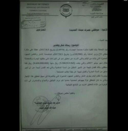 وثيقة رسمية تكشف تحصل الحوثيين على 9 مليار ريال من جمارك ميناء الحديدة خلال شهر واحد