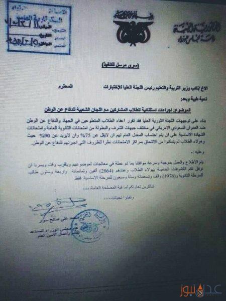 وثيقة رسمية تفضح محاولة مليشيا الحوثي تجهيل الشعب وتدمير عملية التعليم