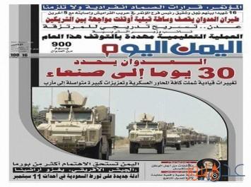 بالصورة.. اليمن اليوم تستفز الحوثيين بالخط العريض: قوات الشرعية ستصل صنعاء خلال 30 يوم