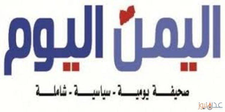 عضو هيئة تحرير صحيفة اليمن اليوم يكشف عن تحركات حوثية لإغلاق الصحيفة