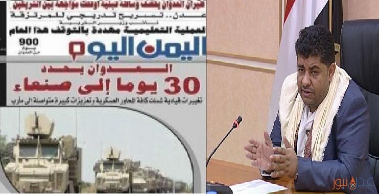 محمد علي الحوثي يرد على تهديدات صحيفة اليمن اليوم التابعة للمخلوع صالح