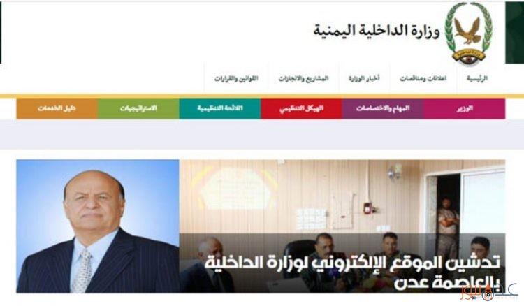وزارة الداخلية تطلق الموقع الالكتروني الرسمي الخاص بها بالعاصمة المؤقتة عدن