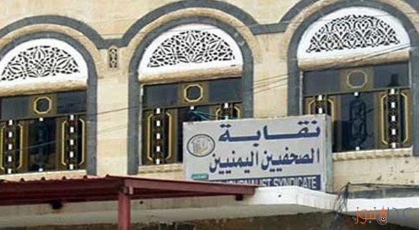 130 حالة انتهاك للحريات الصحفية في اليمن