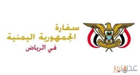 اعلان هام من السفارة اليمنية بالرياض لجميع المواطنين اليمنيين في المملكة