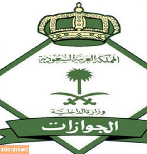 توضيح من الجوازات السعودية لحاملي هوية زائر