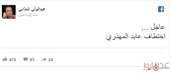 """هام.. اعتقال """"المهذري """" تمهيدا لاعتقالات واسعة تحضر لها مليشيا الحوثي"""