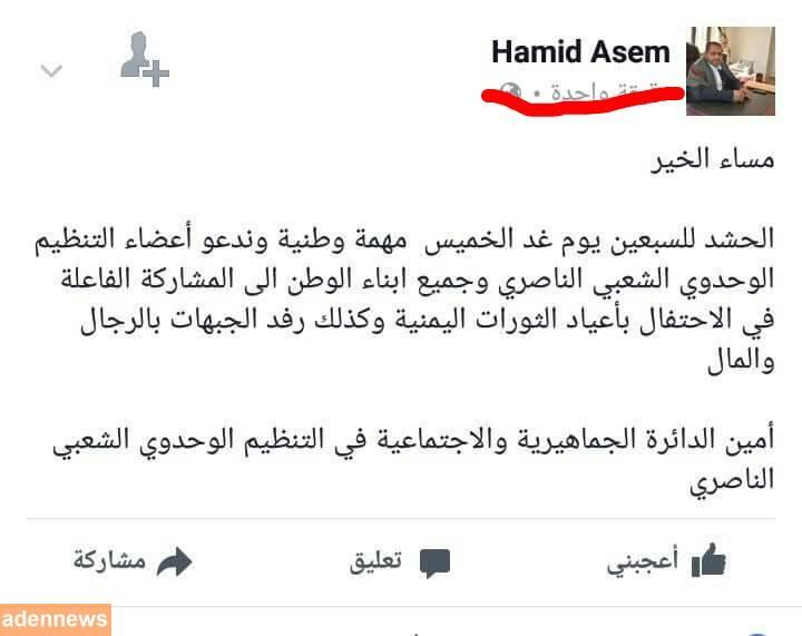 الحزب الناصري يدعو أعضاءه لمشاركة الحوثيين في ذكرى انقلابهم على الجمهورية ورفد جبهاتهم بالمقاتلين والمال