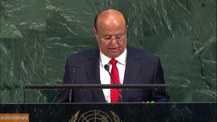 الرئيس هادي في كلمته بالأمم المتحدة يدعو المجتمع الدولي لتحمل مسئولياتهم في اليمن والضغط على الانقلابيين