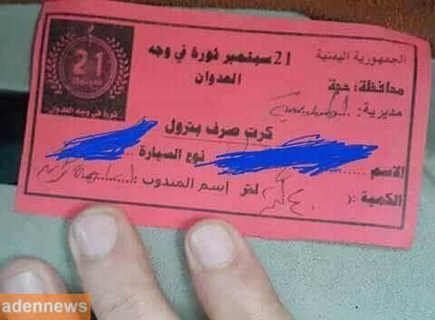 الحوثيون يواصلون فسادهم وعبثهم بالمال العام من أجل إحتفالهم بالإنقلاب على الجمهورية.. صورة