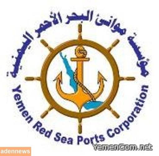 مؤسسة موانئ البحر الاحمر التي يسيطر عليها الحوثيون تنفي ما أوردته وسائل الإعلام حول منع مسلحي الجماعة إفراغ 15 باخرة في الميناء