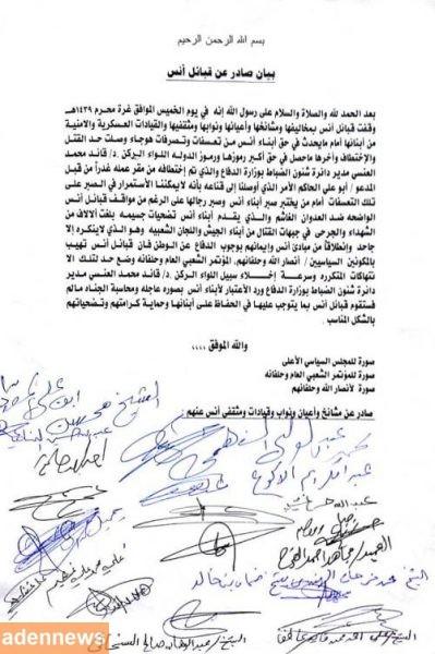 قبائل انس في محافظة ذمار تهدد الحوثيين برفع السلاح عليهم للحفاظ على ابنائها