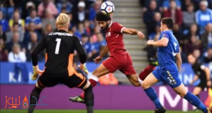 محمد صلاح يقود ليفربول للفوز على ليستر سيتي في الدوري الانجليزي