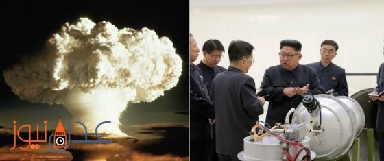 هذا ما سيحدث لو أجرت كوريا تجربة القنبلة الهيدروجينية فوق الأرض