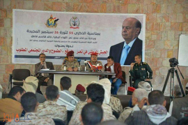 """محور تعز يقيم ندوة بعنوان """"الجيش الوطني الواقع والطموح والدور المجتمعي"""""""