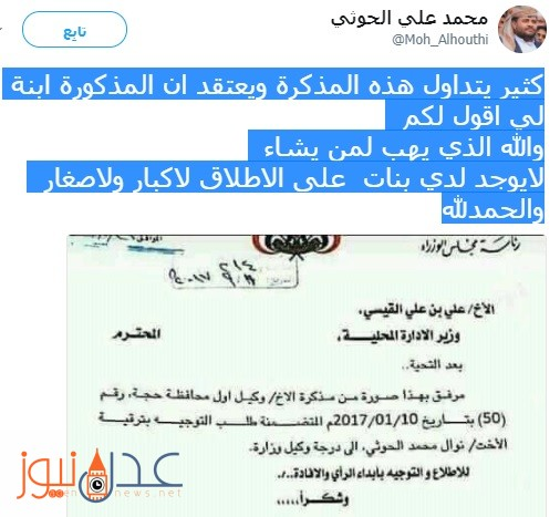 محمد علي الحوثي يخرج عن صمته ويكشف حقيقة تعيين إبنته وكيلة وزارة