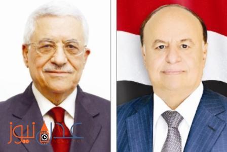 الرئيس الفلسطيني يهنئ الرئيس اليمني بمناسبة العيد الـ 55 لثورة 26 سبتمبر