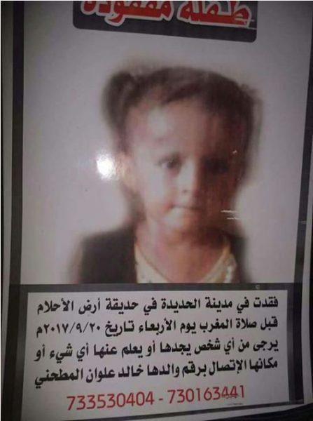 فقدان الطفلة براءة لليوم السادس على التوالي في محافظة الحديدة