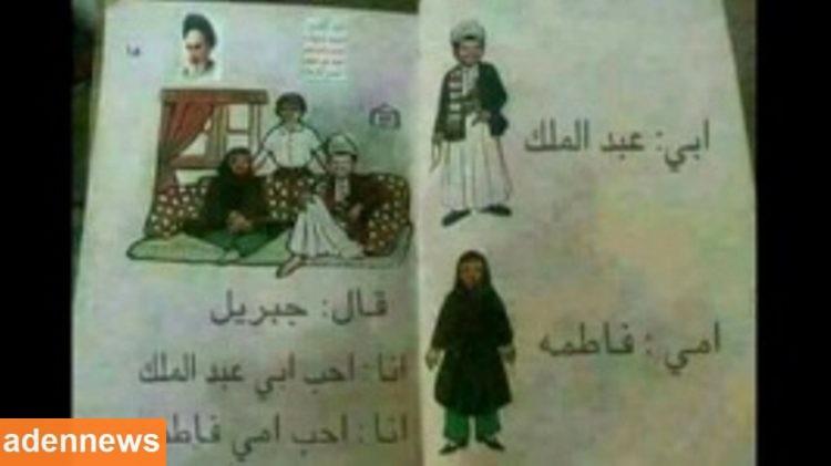 مليشيا الحوثي تقدم على نشر مناهج دراسية محرفة في محافظة المحويت