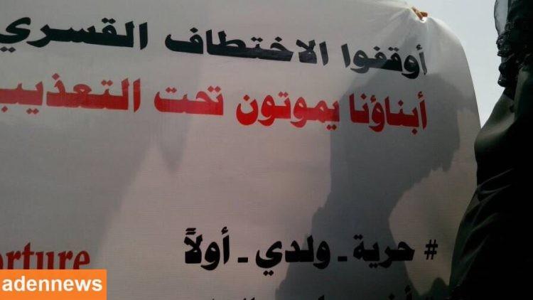 امهات المختطفين تكشف عن قتل وتصفية مليشيا الحوثي ل22 مختطفا في سجونهم