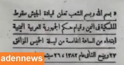 فيديو.. لحظة اعلان سقوط الملكية وقيام الجمهورية اليمنية 26 سبتمبر 1962