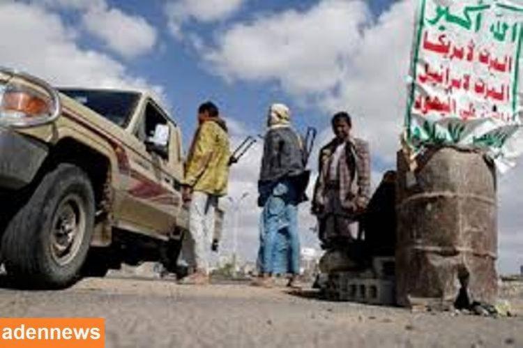 مليشيا الحوثي توقف مسنة مع اطفالها في السوادية بمحافظة البيضاء