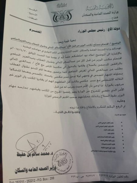 """مسلحون حوثيون يعزلون وزيرا مؤتمريا بحكومة """"الانقلاب"""" ويعينون بديلا له"""
