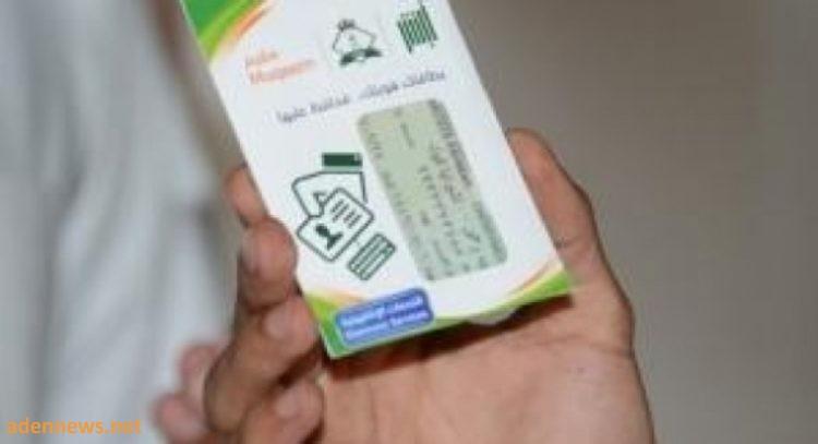 الجوازات السعودية تحدد موعد تحويل قرار هوية زائر الى هوية مقيم