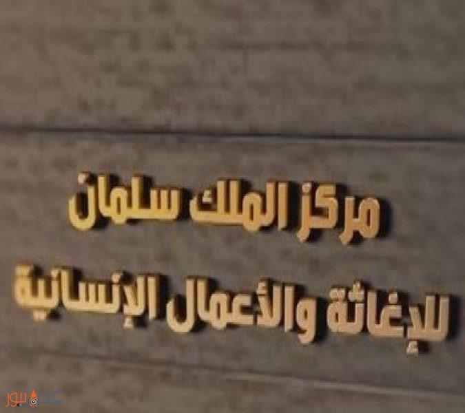مركز الملك سلمان يوزع 642 سلة غذائية في مديرية الخوخة