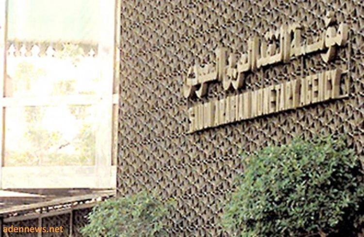مؤسسة النقد السعودي تعلن تخطيطها لإطلاق عملة جديدة
