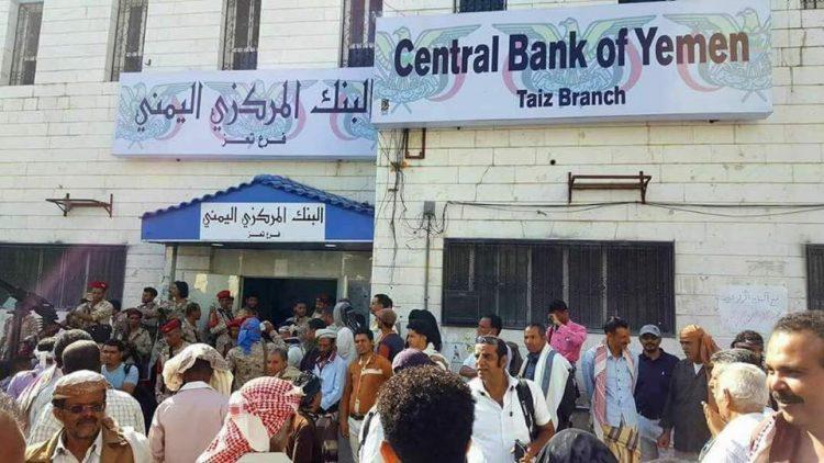 الحكومة تفتتح فرع البنك المركزي بمحافظة تعز لأول مرة منذ اندلاع الحرب