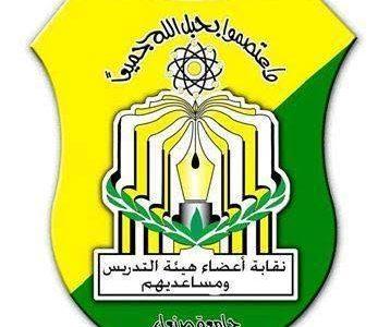 بيان هام لنقابة أعضاء هيئة التدريس ومساعديهم في جامعة صنعاء (نص البيان)