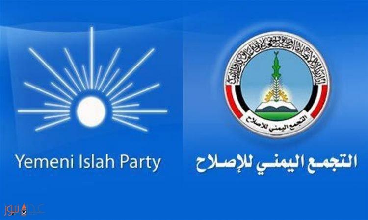حزب الاصلاح في الضالع يدين اعتقال قيادات واعضاء في إصلاح عدن
