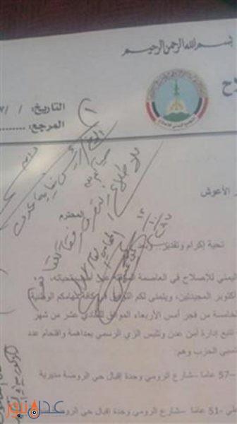 النائب العام يوجه نيابة عدن بالاطلاع والتصرف وفقا للقانون بخصوص الشكوى المقدمة من حزب الاصلاح بعدن