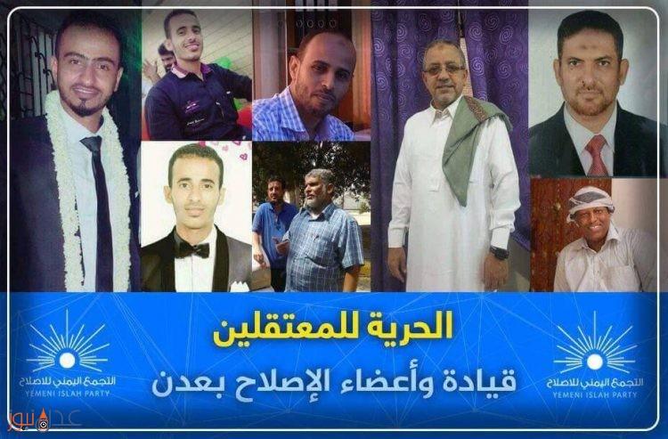 """""""عدن نيوز"""" يرصد اهم ردود الافعال على خلفية اعتقال قيادات الاصلاح بعدن"""