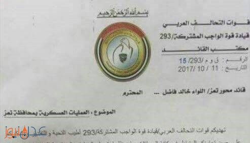 """شاهد وثيقة رسمية تثبت تورط الإمارات وحشر انفها في إجراءات أمنية بمحافظة """"تعز"""""""