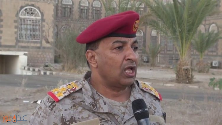 الناطق باسم القوات المسلحة اليمنية: لا حل للشعب غير الحسم العسكري