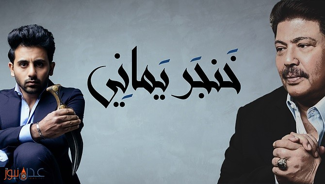 أبوبكر سالم يشارك فؤاد عبد الواحد بأغنية خنجر يماني .. فيديو