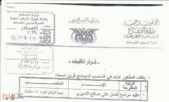 عاجل… رئيس هيئة الاركان يصدر قرارات عسكرية جديدة.. تفاصيل