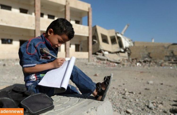 اليونيسف: اكثر من مليون طفل يمني محرومون من الدراسة لهذا العام