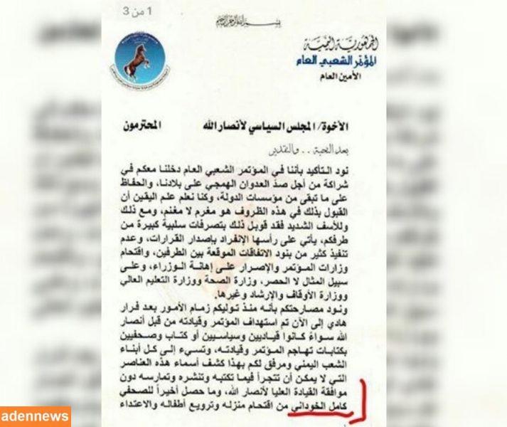 في اول موقف قوي لحزب المؤتمر الشعبي العام (جناح صالح) يعتبر استهداف جماعة الحوثي لقياداته وكوادره إرهاباً ويقدم لائحة بالمسيئين
