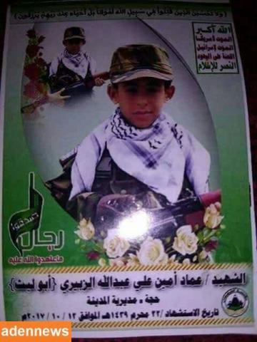 """والدة أصغر طفل """"مقاتل"""" مع الحوثيين تصاب بالشلل النصفي لحظة مشاهدتها جثة ابنها – صورة"""
